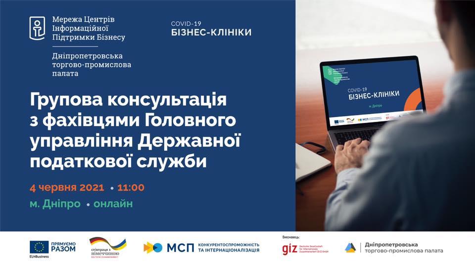 Представників малого та середнього бізнесу запрошують на групову онлайн консультацію з податківцями