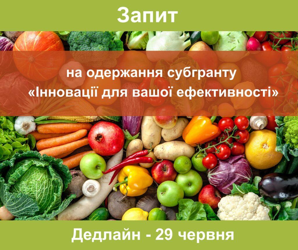 Підприємства, які працюють у секторах вирощування та переробки овочів, фруктів та ягід можуть отримати грант