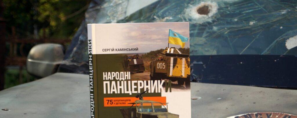 У Дніпрі журналіст презентував книгу про саморобні броньовики української армії та добробатів