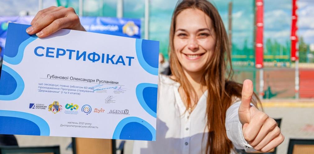 Майже 40 молодих «державників» пройшли стажування у ДніпроОДА