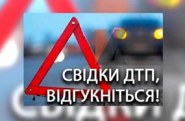 Поліція Дніпропетровщини шукає свідків ДТП, у якому постраждали діти