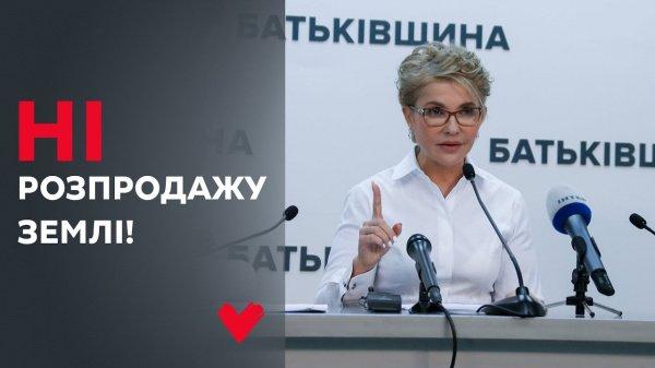 Юлія Тимошенко: Люди за референдум, «Батьківщина» з людьми!