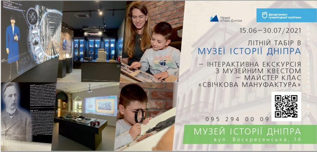 Літній табір в Музеї історії Дніпра