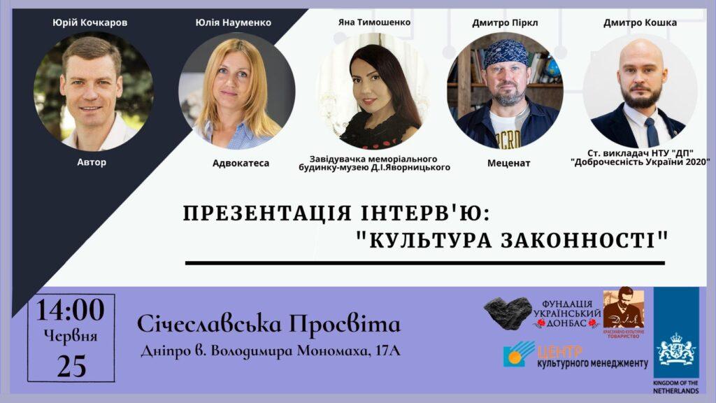 У Дніпрі відбудеться презентація відеоінтерв'ю «Культура законності»