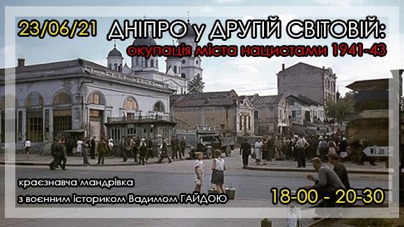"""Дніпрян запрошують на краєзнавчу мандрівку """"Дніпро у Другій світовій"""""""