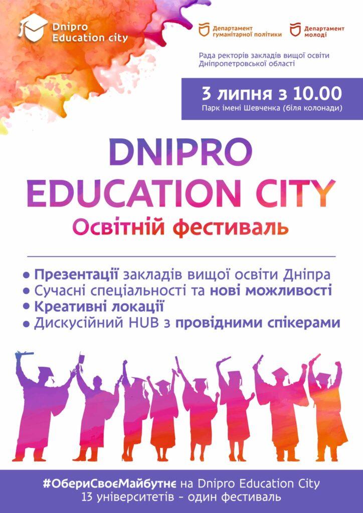 """У Дніпрі пройде освітній фестиваль """"Dnipro Education City"""""""