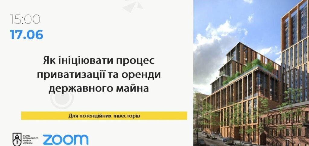 Мешканцям Дніпропетровщини розкажуть, як розпочати процес приватизації та оренди держмайна