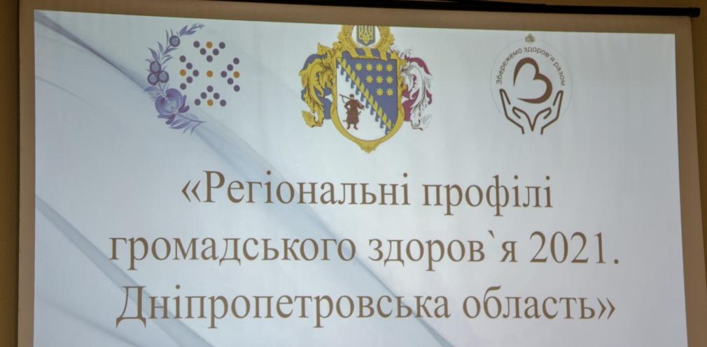 У Дніпрі провели моніторинг здоров'я населення області