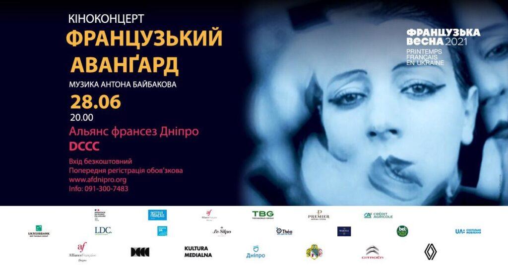"""На Дніпропетровщині відбудеться безкоштовний кіноконцерт """"Французький аванґард"""""""