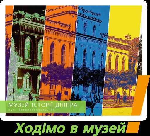 Музей історії Дніпра розробив історичний стікерпак «Дніпряни зрозуміють»