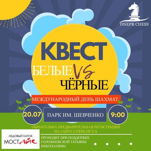 У Дніпрі відзначатимуть Міжнародний день шахістів