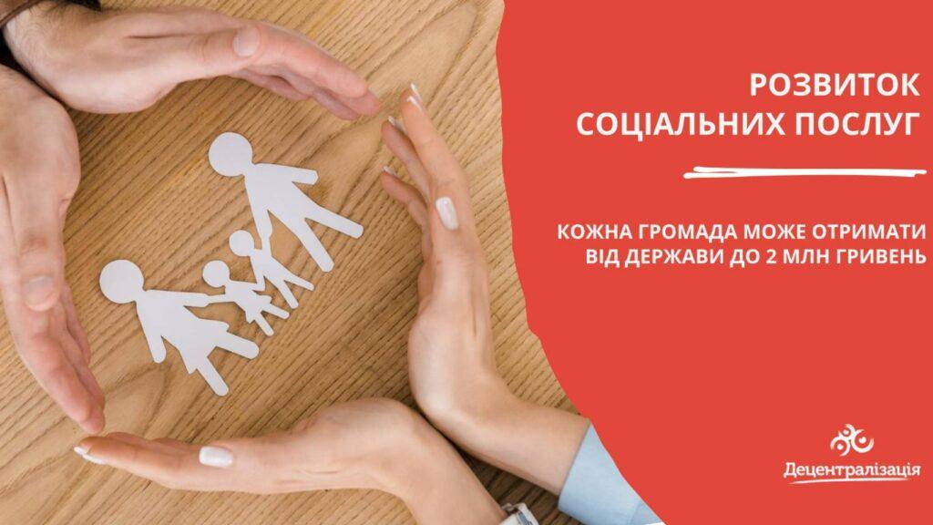 2 млн грн на розвиток соціальних послуг: як громади можуть отримати кошти від держави