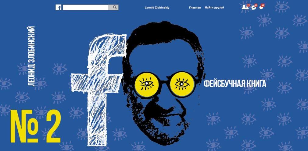 У ДніпроОДА презентують «Фейсбучну книгу» Леоніда Злобинського
