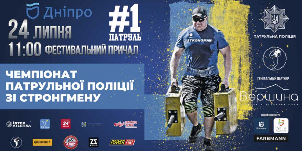 Чемпіонат патрульної поліції зі стронгмену у Дніпрі
