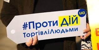 Понад 60 мешканців Дніпропетровщини мають статус постраждалих від торгівлі людьми