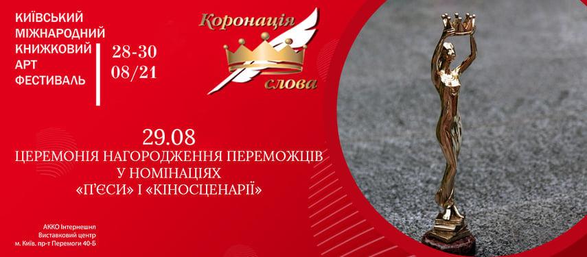 """""""Старий пердун"""" з Дніпра став дипломантом """"Коронації слова""""-2021"""