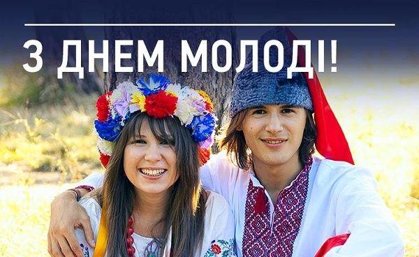Україна відзначатиме День молоді разом з усім світом