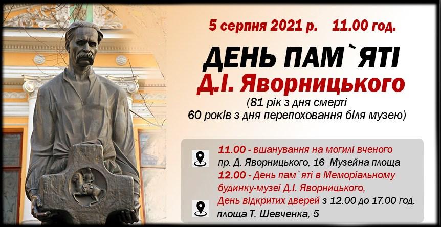 5 серпня 2021 – День пам`яті академіка Д. І. Яворницького