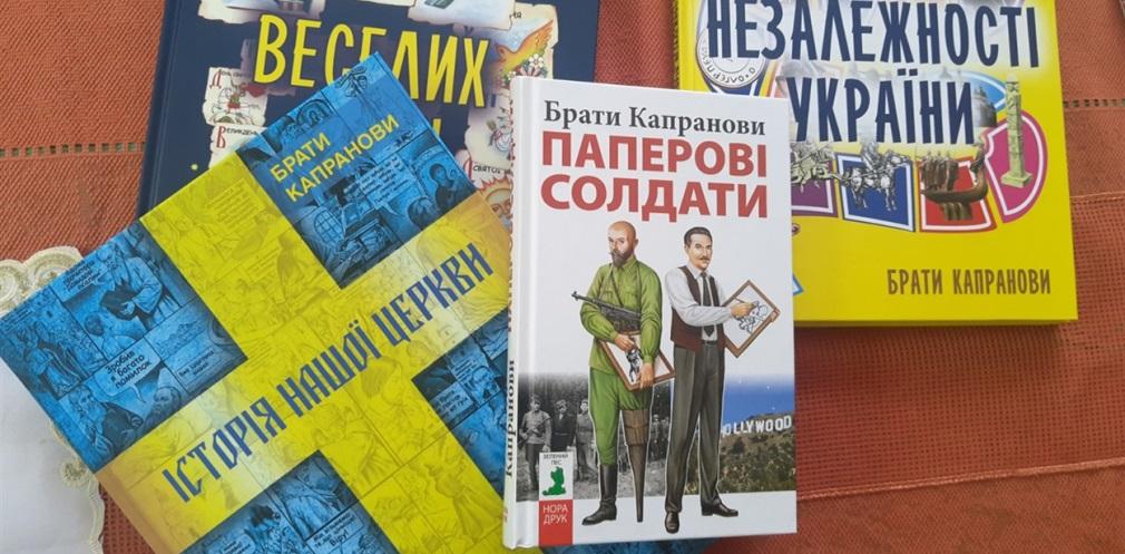 У Дніпрі відбудеться зустріч з письменниками братами Капрановими