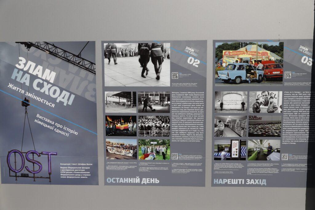 У Дніпрі відкрилась виставка до 30-річчя воз'єднання Німеччини