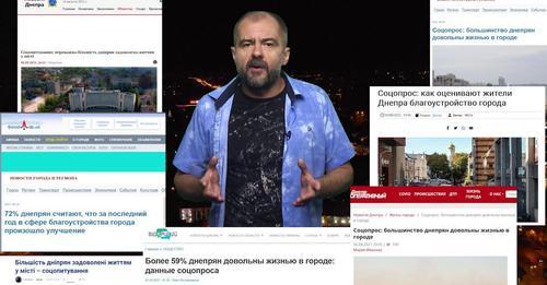 Як влада Дніпра платить мільйони за благосну картинку про себе від кишенькових соціологів (відео)