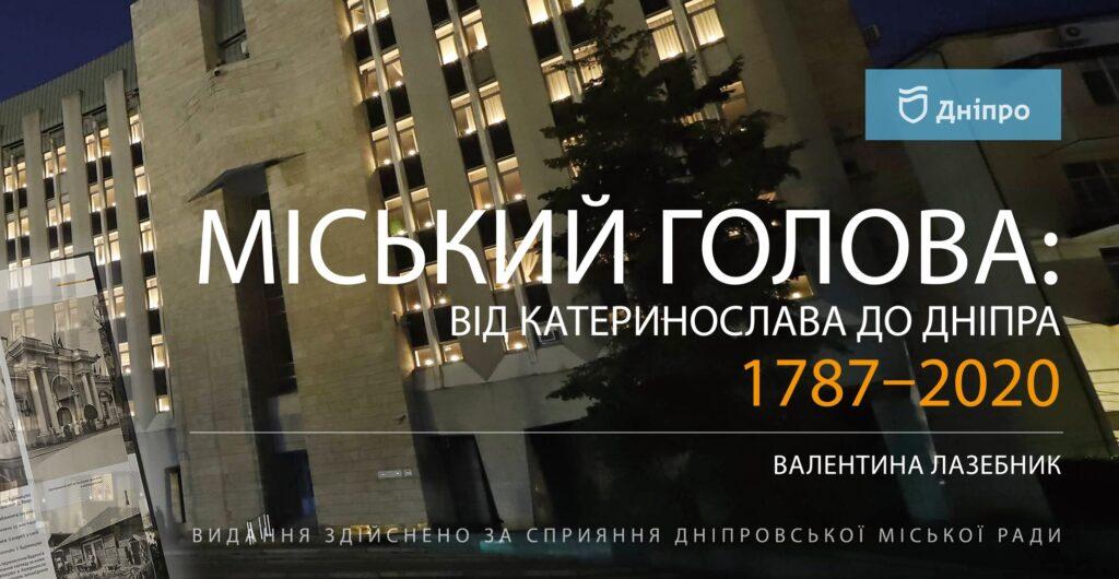 У Музеї історії Дніпра презентують книгу про голів міста