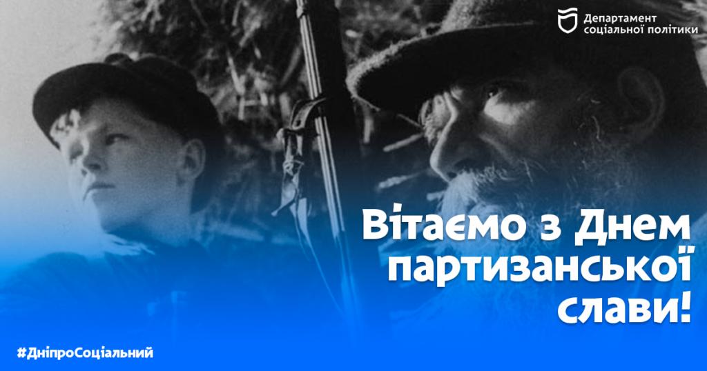Сьогодні Україна удвадцяте відзначає День партизанської слави