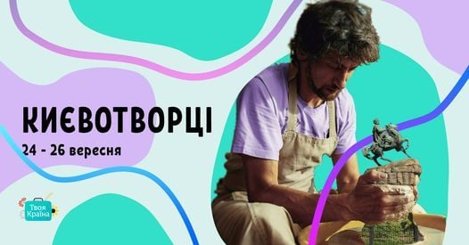 Всеукраїнський рух «Твоя Країна» запрошує до Києва