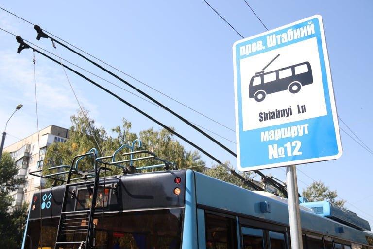 Подарунок на День міста: у Дніпрі відкрили оновлений тролейбусний маршрут № 12 до ж/м Перемога-6