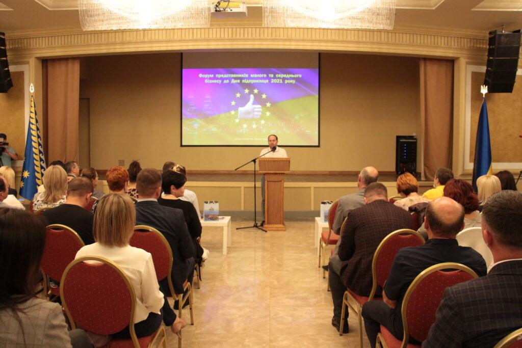 У Дніпрі відбувся форум підприємців
