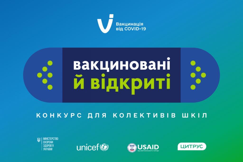 На Дніпропетровщині працівників шкіл заохочують вакцинуватися від COVID-19 наборами масок та комп'ютерами