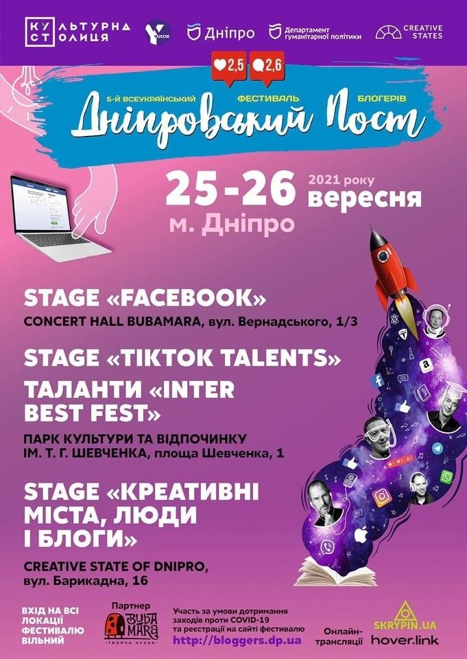 """У Дніпрі пройде фестиваль блогерів """"Дніпровський пост"""""""