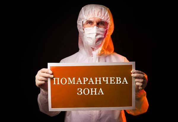 Дніпропетровщина перейшла до «помаранчевої» зони по COVID-19