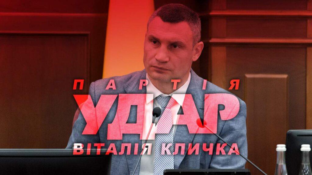 Справедливе правосуддя для українців і бізнесу можливе лише за повного перезавантаженням судової системи, – «УДАР Віталія Кличка»